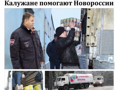 Газета «Калужская неделя» №48 от 11 декабря 2014