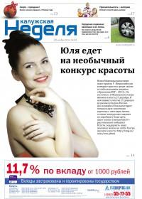 Газета «Калужская неделя» №45 от 20 ноября 2014