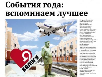 Газета «Калужская неделя» №50-51 от 25 декабря 2014