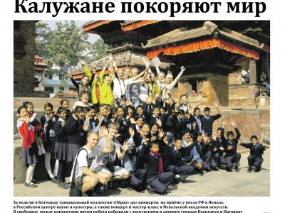 Газета «Калужская неделя» №47 от 4 декабря 2014