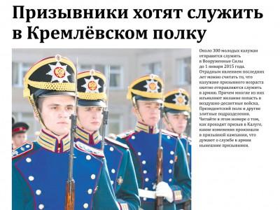 Газета «Калужская неделя» №44 от 13 ноября 2014
