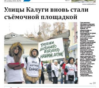 Газета «Калужская неделя» №41 от 23 октября 2014