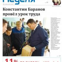 Газета «Калужская неделя» №42 от 30 октября 2014