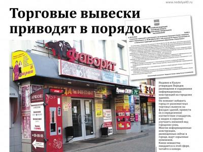 Газета «Калужская неделя» №40 от 16 октября 2014