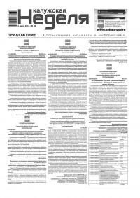 Приложение №26 от 2 июля 2014