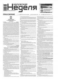 Приложение №25 от 25 июня 2014