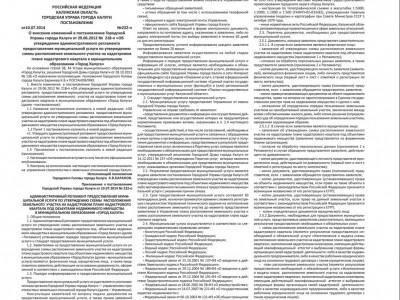 Приложение №28 от 16 июля 2014