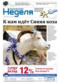 Газета «Калужская неделя» №49 от 18 декабря 2014