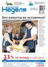 Газета «Калужская неделя» №43 от 6 ноября 2014