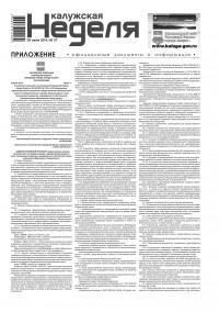 Приложение №27 от 9 июля 2014