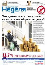 Газета «Калужская неделя» №46 от 27 ноября 2014