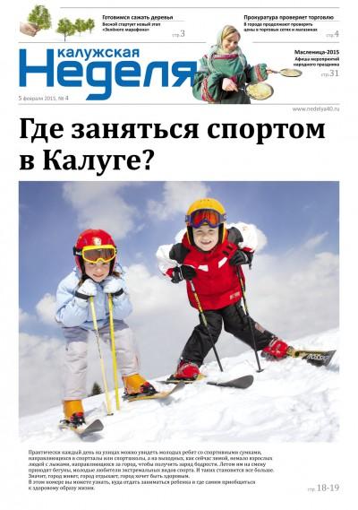 Газета «Калужская неделя» №4 от 5 февраля 2014