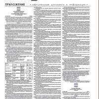 Приложение №4 от 5 февраля 2015