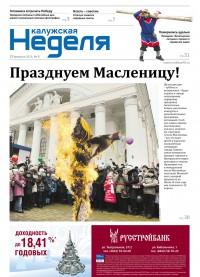 Газета «Калужская неделя» №6 от 19 февраля 2014