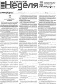 Приложение №5 от 11 февраля 2015