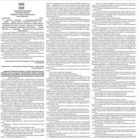 Приложение №2 от 21 января 2015