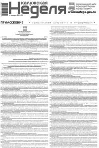 Приложение №1 от 14 января 2015