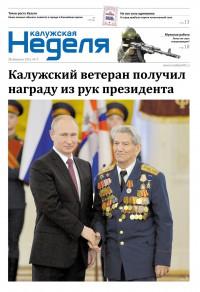 Газета «Калужская неделя» №7 от 26 февраля 2015