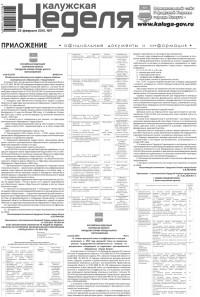 Приложение №7 от 25 февраля 2015