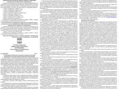 Приложение №6 от 18 февраля 2015