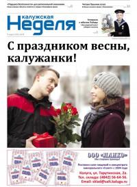 Газета «Калужская неделя» №8 от 5 марта 2015