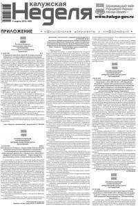 Приложение №8 от 5 марта 2015