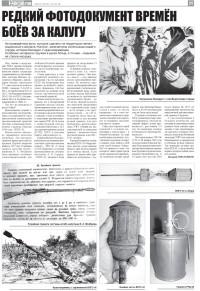 Редкий фотодокумент времен боев за Калугу