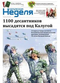Газета «Калужская неделя» №9 от 12 марта 2015