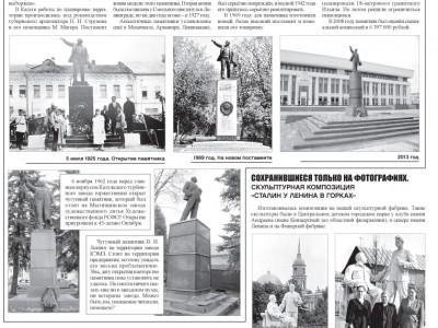 Калужане памяти Ленина верны