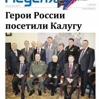 Газета «Калужская неделя» №10 от 19 марта 2015