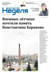 Газета «Калужская неделя», №16 от 30 апреля 2015 года