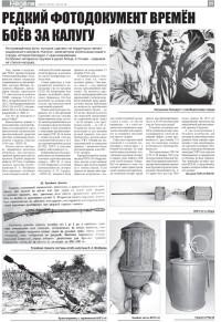 Редкий документ времен боёв за Калугу