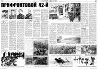 Прифронтовой 42-й