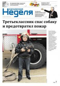Газета «Калужская неделя», №12, 2 апреля 2015 г.
