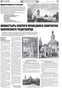 Монастырь Святого праведного Лаврентия, калужского чудотворца