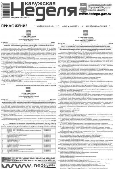 Приложение №13 от 9 апреля 2015 года