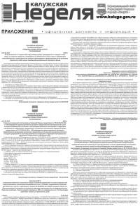 Приложение №12 от 2 апреля 2015 года