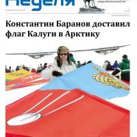 Газета «Калужская неделя», №13 от 9 апреля 2015 года