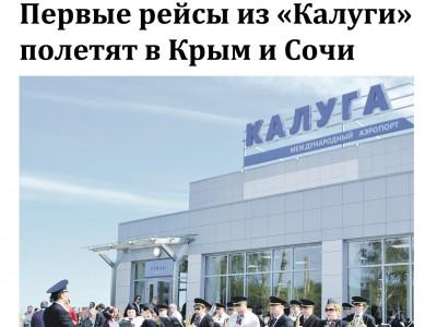 Газета «Калужская неделя», №20 от 28 мая 2015 года