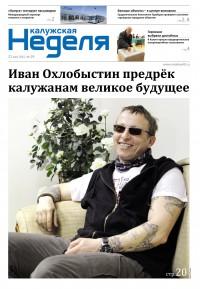 Газета «Калужская неделя», №19 от 21 мая 2015 года