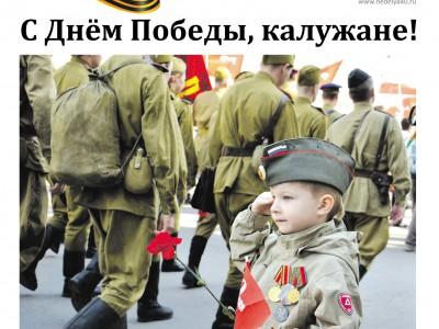 Газета «Калужская неделя», №17 от 7 мая 2015 года