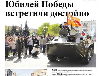Газета «Калужская неделя», №18 от 14 мая 2015 года