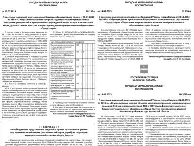 Приложение №19 от 21 мая 2015 года