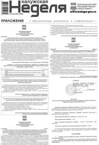 Приложение №20 от 28 мая 2015 года