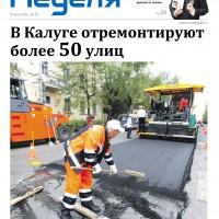 Газета «Калужская неделя», №21 от 4 июня 2015 года