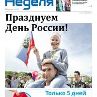 Газета «Калужская неделя», №22 от 11 июня 2015 года