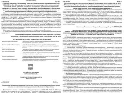 Приложение №22 от 11 июня 2015 года