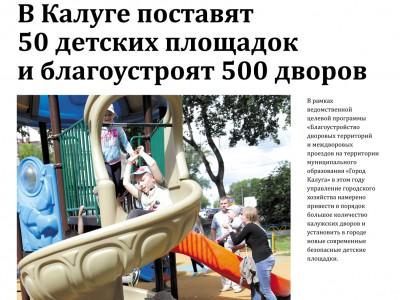 Газета «Калужская неделя», №23 от 18 июня 2015 года