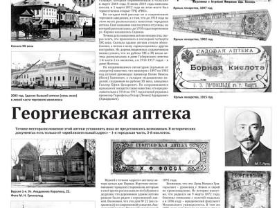 Аптека на Садовой и Георгиевской