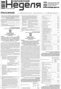 Приложение №24 от 25 июня 2015 года